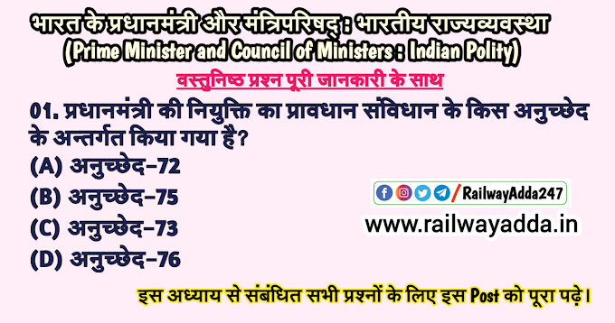 मंत्रिपरिषद् - प्रधानमंत्री और कैबिनेट : भारतीय राज्यव्यवस्था (Council of Ministers - Prime Minister and Cabinet: Indian Polity)