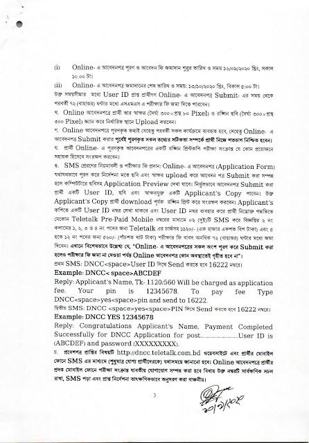 বাংলাদেশ ঢাকা উত্তর সিটি কর্পোরেশন ডিএনসিসি নিয়োগ বিজ্ঞপ্তি DNCC Job Circular 2020 সরকারি ফর্ম