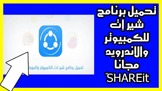 تحميل برنامج شير ات للكمبيوتر والاندرويد مجاناً SHAREit
