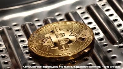 Хакеры начали переводить украденные с Binance биткойны через миксеры