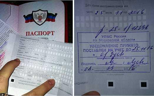миграционный учёт по паспорту ДНР