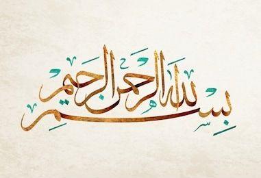 Gambar kaligrafi bismillah yang indah