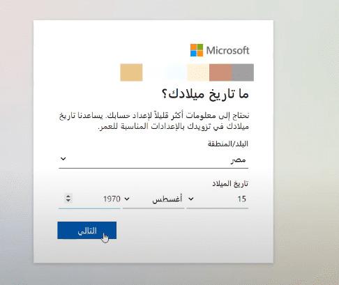 حساب مايكروسوفت