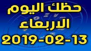 حظك اليوم الاربعاء 13-02-2019 - Daily Horoscope