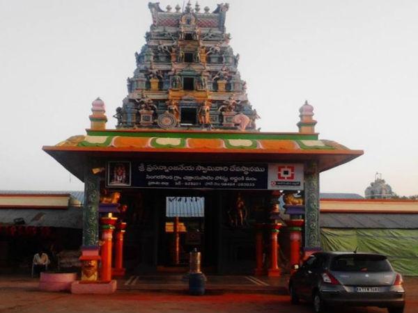 singarakonda temple