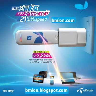 Grameenphone-Wifi-Router-2499TK-500MB-Free-4GB-350TK-Price-gp-Wifi-Router-details