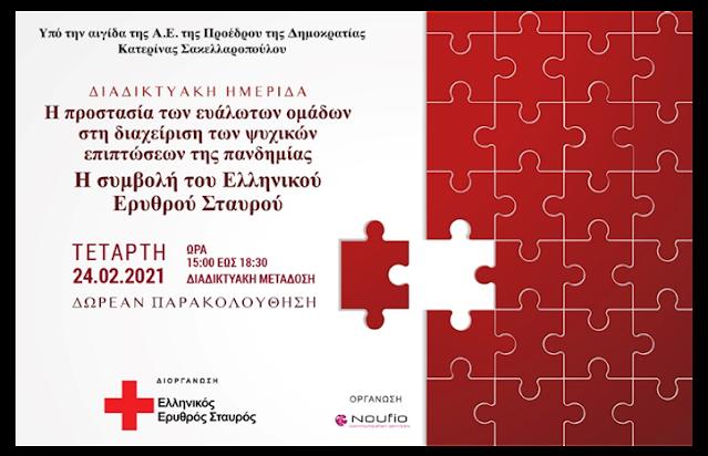 Διαδικτυακή ημερίδα του Ελληνικού Ερυθρού Σταυρού υπό την αιγίδα της Προέδρου της Δημοκρατίας