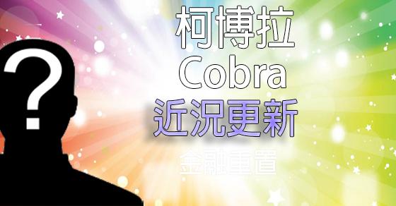 柯博拉(Cobra)訊息