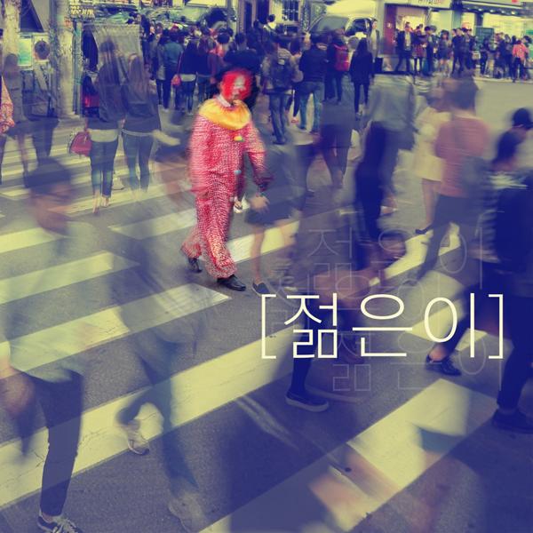 [Single] Young Man – Young Man