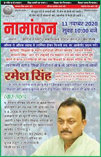 *एमएलसी प्रत्याशी रमेश सिंह का भव्य नामांकन 11 नवम्बर को होगा। उन्होंने अधिक से अधिक संख्या में शिक्षक साथियों से कटिंग (छोटी) मेमोरियल इण्टर कालेज वाराणसी में उपस्थित होने की अपील की है।*