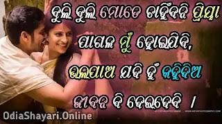 Odia-Romantic-Shayari-4