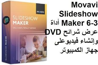 Movavi Slideshow Maker 6-3 أداة عرض شرائح DVD وإنشاء فيديوعلى جهاز الكمبيوتر