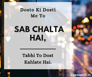 Dosto-Ki Dosti-Me-To-Sab-Chalta-Hai - Friendship-Status