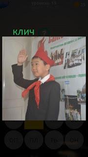 389 фото пионер с галстуком отдает салют рукой 19 уровень