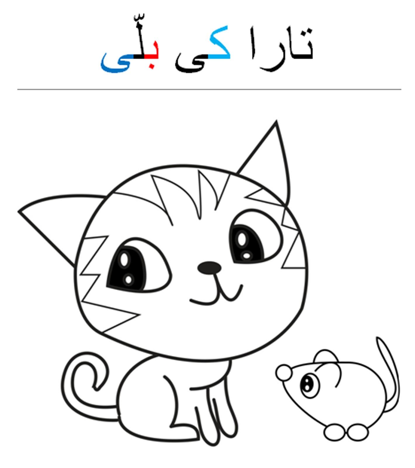 Urdu Printable Worksheets Amp More Story Time