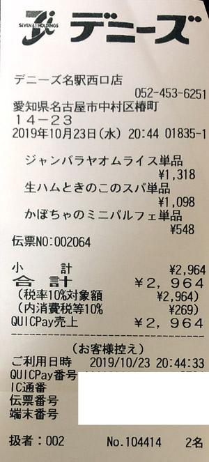 デニーズ 名駅西口店 2019/10/23 飲食のレシート