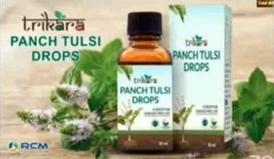 Benefits of Rcm Panch Tulsi Drops