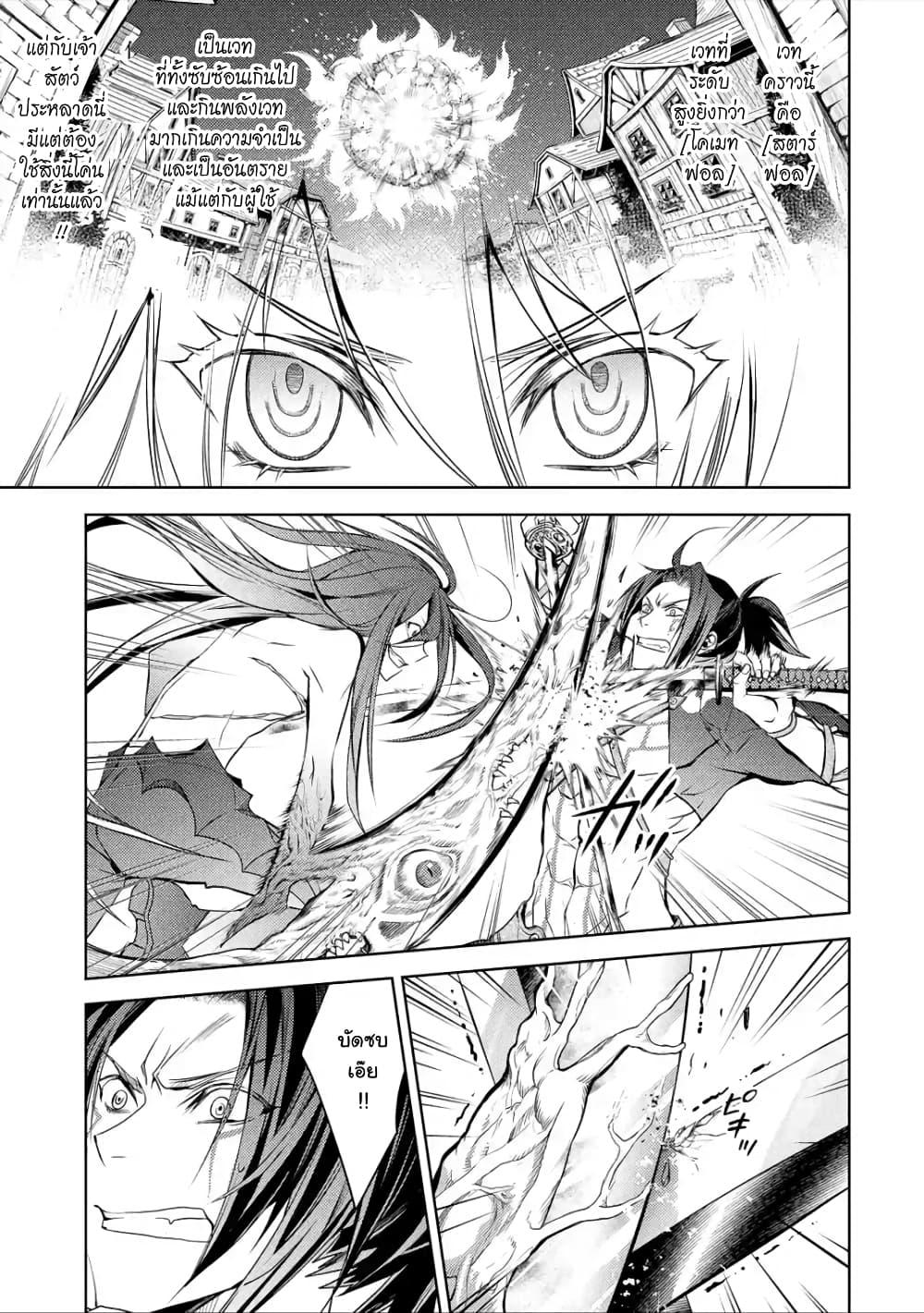อ่านการ์ตูน Senmetsumadou no Saikyokenja ตอนที่ 2.4 หน้าที่ 5