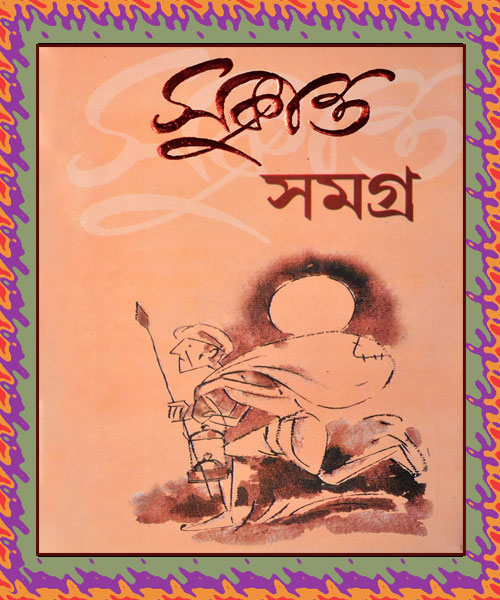 Sukanta Samagra (সুকান্ত সমগ্র) by Sukanta Bhattacharya