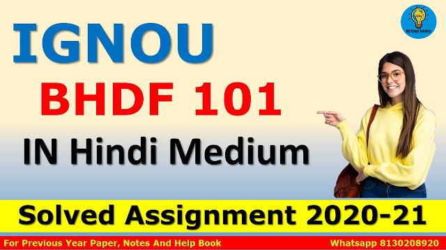 BHDF 101 Solved Assignment 2020-21 In Hindi Medium