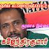 தமிழ்த் தேசியக் கூட்டமைப்பு பாதிக்கப்பட்ட மக்களின் குரலாக இல்லையென  -  கஜேந்திரகுமார்