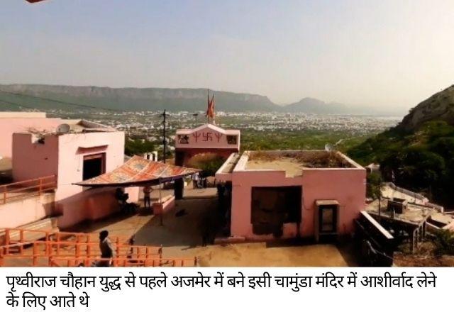 Prithviraj Chauhan ka kahani Chamunda Mandir ajmer