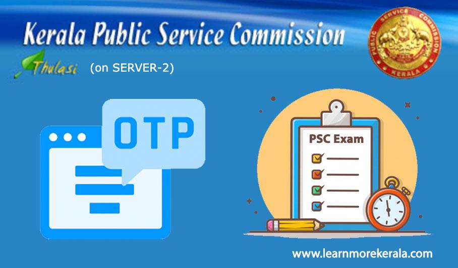 Kerala PSC exam confirmation