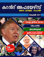 Download Current Affairs in Malayalam Nov 2017