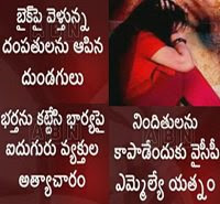 Woman Gang Raped In Front Of Her Husband | YCP MLA Helps Suspects