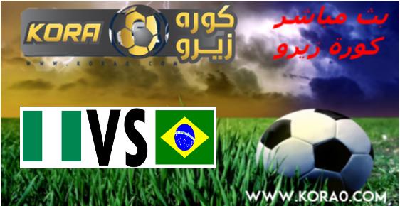 كورة ستار مشاهدة مباراة البرازيل ونيجيريا بث مباشر اون لاين اليوم 13-10-2019 مباراة ودية kora star