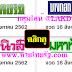 มาแล้ว...เลขเด็ดงวดนี้ หวยหนังสือพิมพ์ หวยไทยรัฐ บางกอกทูเดย์ มหาทักษา เดลินิวส์ งวดวันที่16/8/62