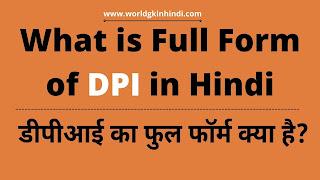 DPI Full Form hindi