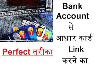 Bank Account से आधार कार्ड Link कैसे करें