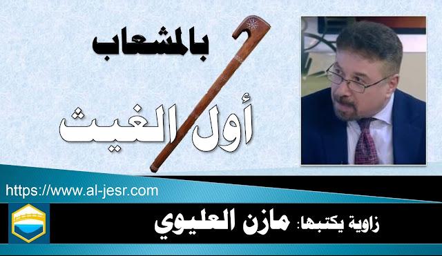 بالمشعاب زاوية يكتبها مازن العليوي