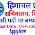 हिमाचल प्रदेश सचिवालय शिमला में 42 पदों पर बम्पर भर्ती 6 मई 2021 से पहले करे आवेदन