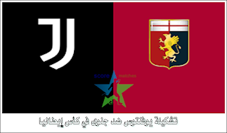 تشكيلة يوفنتوس ضد جنوى في كأس إٍيطاليا