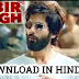 kabir singh full movie review
