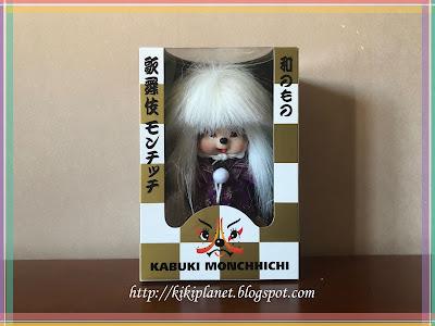 kiki kabuki monchhichi, référence 258150 vintage collector