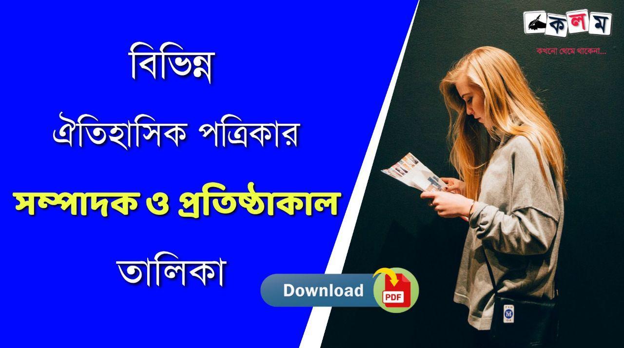 বিভিন্ন ঐতিহাসিক পত্রিকার সম্পাদক ও প্রতিষ্ঠাকাল তালিকা PDF - List of Historical Bengali Magazines PDF