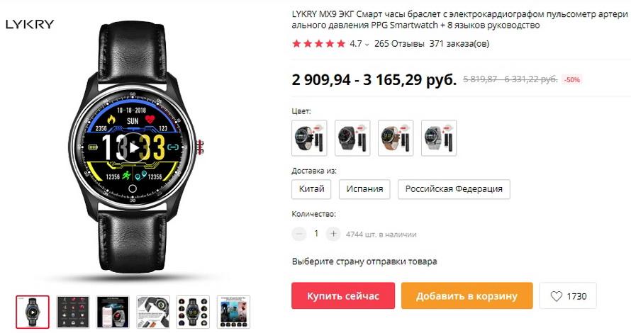 LYKRY MX9 ЭКГ Смарт часы браслет с электрокардиографом пульсометр артериального давления PPG Smartwatch + 8 языков руководство