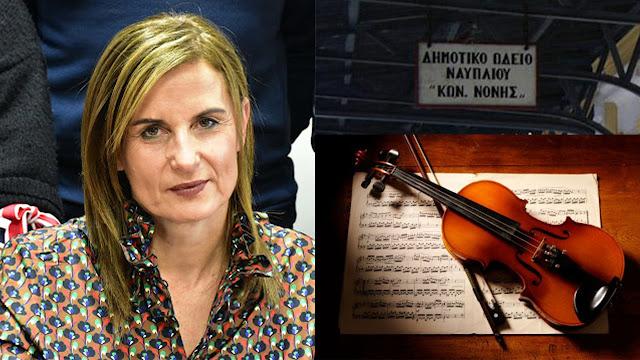 Μαρία Ράλλη για το Δημοτικό Ωδείο Ναυπλίου: Με σεβασμό, συνέπεια και ευθύνη θέτουμε τον πήχη ακόμα υψηλότερα