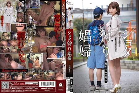 GVG-504 | 中文字幕 – 獵正太娼婦 波多野結衣