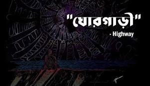 GhorGari Lyrics (ঘোরগাড়ী) Highway Band Song
