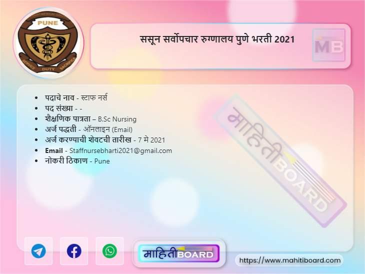 Sassoon Sarvopchar Hospital Pune Bharti 2021