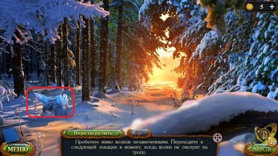 незаметно пройти мимо волков в игре затерянные земли 5