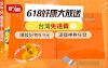 2021京東618購物節~消費滿額台灣免運~購買自營商品滿人民幣滿99元5公斤內免運費