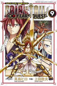 Ver Descargar Fairy Tail Manga: 100 Years Quest Tomo 9