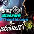 சிவலிங்கா திரை விமர்சனம் | Shivalinga Movie Review !