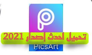 تحميل المصمم PicsArt آخر اصدار