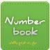 تحميل برنامج نمبر بوك 2019 اخر اصدار number book في نسخته الاخيرة 2222